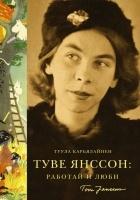 Туула Карьялайнен - Туве Янссон: работай и люби