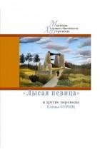антология - «Лысая певица» и другие переводы Елены Суриц