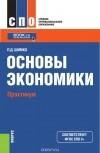 Шимко П.Д. - Основы экономики. Практикум (для СПО). Учебное пособие