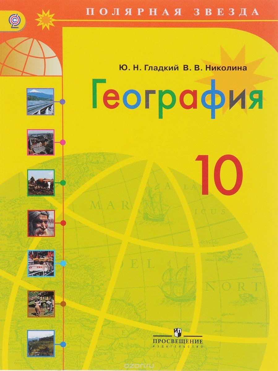 Учебник по географии 6 класс читать онлайн в.в.николина