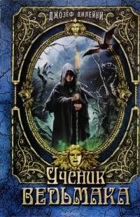 Джозеф Дилейни - Ученик Ведьмака