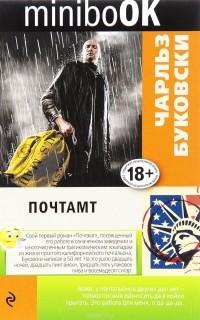 Буковски Ч. - Почтамт