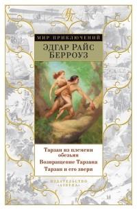 Эдгар Райс Берроуз - Тарзан из племени обезьян. Возвращение Тарзана. Тарзан и его звери (сборник)