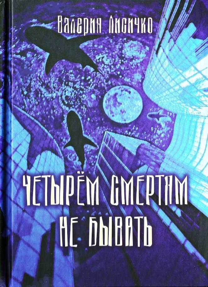 книга Четырём смертям не бывать Валерии Лисичко
