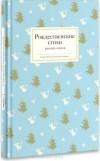 без автора - Рождественские стихи русских поэтов