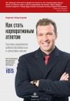 Сергей Хлыстунов - Как стать корпоративным атлетом. Система управления работоспособностью и качеством жизни