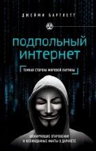 Джейми Бартлетт - Подпольный интернет. Кто скрывается в цифровом подполье