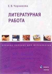 Елена Черникова - Литературная работа. Учебное пособие