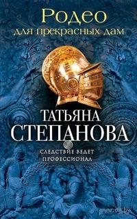 Татьяна Степанова - Родео для прекрасных дам