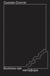 Сьюзен Сонтаг - Болезнь как метафора (сборник)