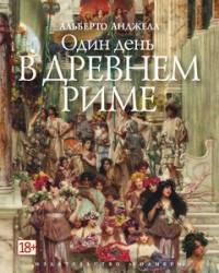 Альберто Анджела - Один день в Древнем Риме