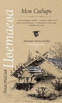 Анастасия Цветаева - Моя Сибирь. Московский звонарь. Старость и молодость