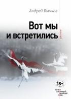 Андрей Бычков - Вот мы и встретились