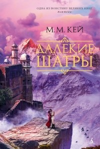 Мэри Маргарет Кей - Далекие Шатры