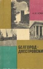 А. Ключник - Белгород-Днестровский