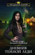 Ирина Эльба, Татьяна Осинская - Дневник тёмной леди