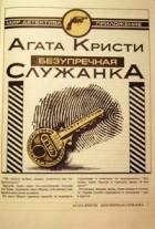 Агата Кристи - Безупречная служанка