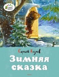 Сергей Козлов - Зимняя сказка