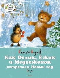 С. Козлов - Как Ослик, Ёжик и Медвежонок встречали Новый год