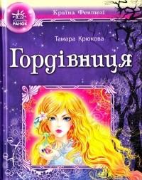 Тамара Крюкова - Гордівниця. Закляття гномів