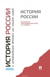 - История России с древнейших времен до наших дней. Учебник