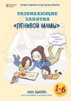 """Анна Быкова - Развивающие занятия """"ленивой мамы"""""""