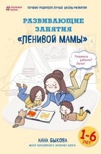 Анна Быкова - Развивающие занятия