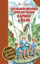 Ларри Ян Леопольдович - Необыкновенные приключения Карика и Вали