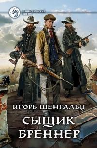 Игорь Шенгальц - Сыщик Бреннер