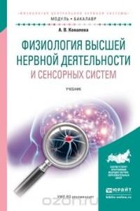 А. В. Ковалева - Физиология высшей нервной деятельности и сенсорных систем. Учебник