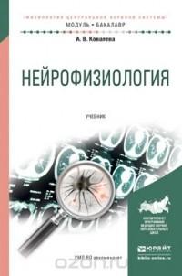 А. В. Ковалева - Нейрофизиология. Учебник
