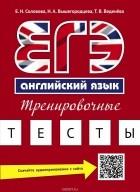соловова методика обучения иностранным языкам скачать бесплатно