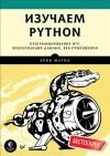 Эрик Мэтиз - Изучаем Python. Программирование игр, визуализация данных, веб-приложения