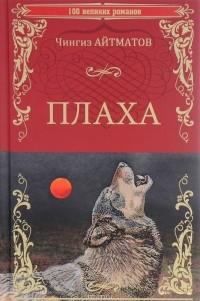 Чингиз Айтматов - Плаха