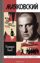 Дмитрий Быков - Маяковский. Трагедия-буфф в шести действиях