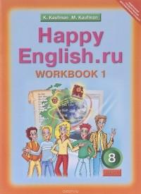 Скачать книгу - английский язык, 7 класс, рабочая тетрадь 1, happy englishru, кауфман ки, кауфман мю, 2010