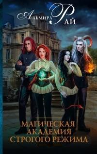 Альмира Рай — Магическая академия строгого режима