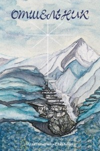 Неизвестный - Отшельник. Жизнь в школе Белого братства в Гималаях