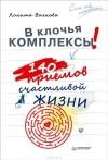 Л. Волкова - В клочья комплексы! 140 приемов счастливой жизни
