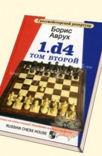 аврух б гроссмейстерский репертуар 1.d4 том 3