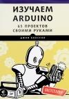 - Изучаем Arduino. 65 проектов своими руками