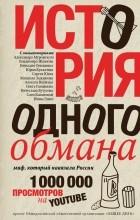 - История одного обмана: миф, который навязали России