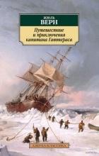 Жюль Верн - Путешествие и приключения капитана Гаттераса