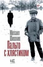 Михаил Шишкин — Пальто с хлястиком