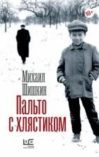 Михаил Шишкин - Пальто с хлястиком