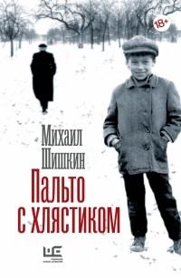 Михаил Шишкин - Пальто с хлястиком (сборник)