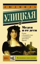 Людмила Улицкая - Медея и ее дети