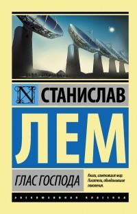 Станислав Лем - Глас Господа