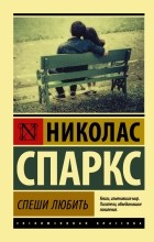 Николас Спаркс - Спеши любить