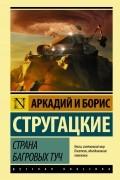 Аркадий Стругацкий, Борис Стругацкий - Страна багровых туч